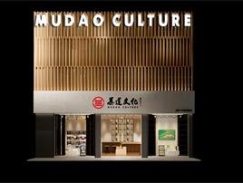 慕道文化-苏州十梓街店