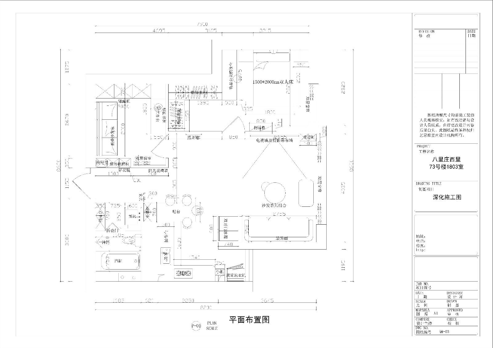 北京朝阳八里庄西里——淡化平面图