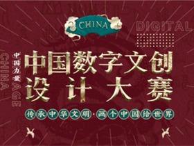 18部委联合发文弘扬中华文化,中国数字文创大赛启动