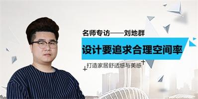 设计师刘地群:设计要追求合理的空间率