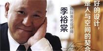 季裕棠:酒店设计界的大神,新东方文化的传道者!