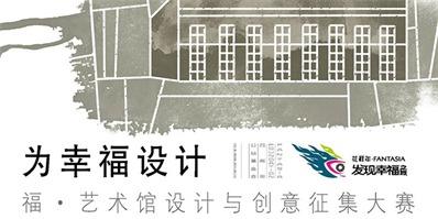 为幸福设计:福·艺术馆设计与创意征集大赛开启新征程
